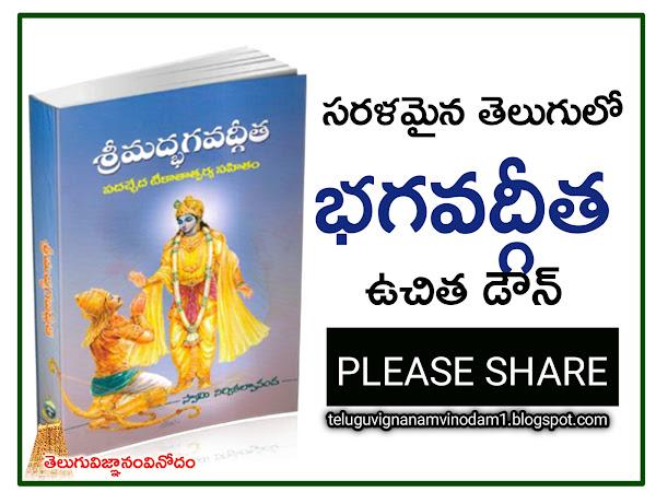 Bhagavath Geetha in telugu - meaning pdf free download video mp3