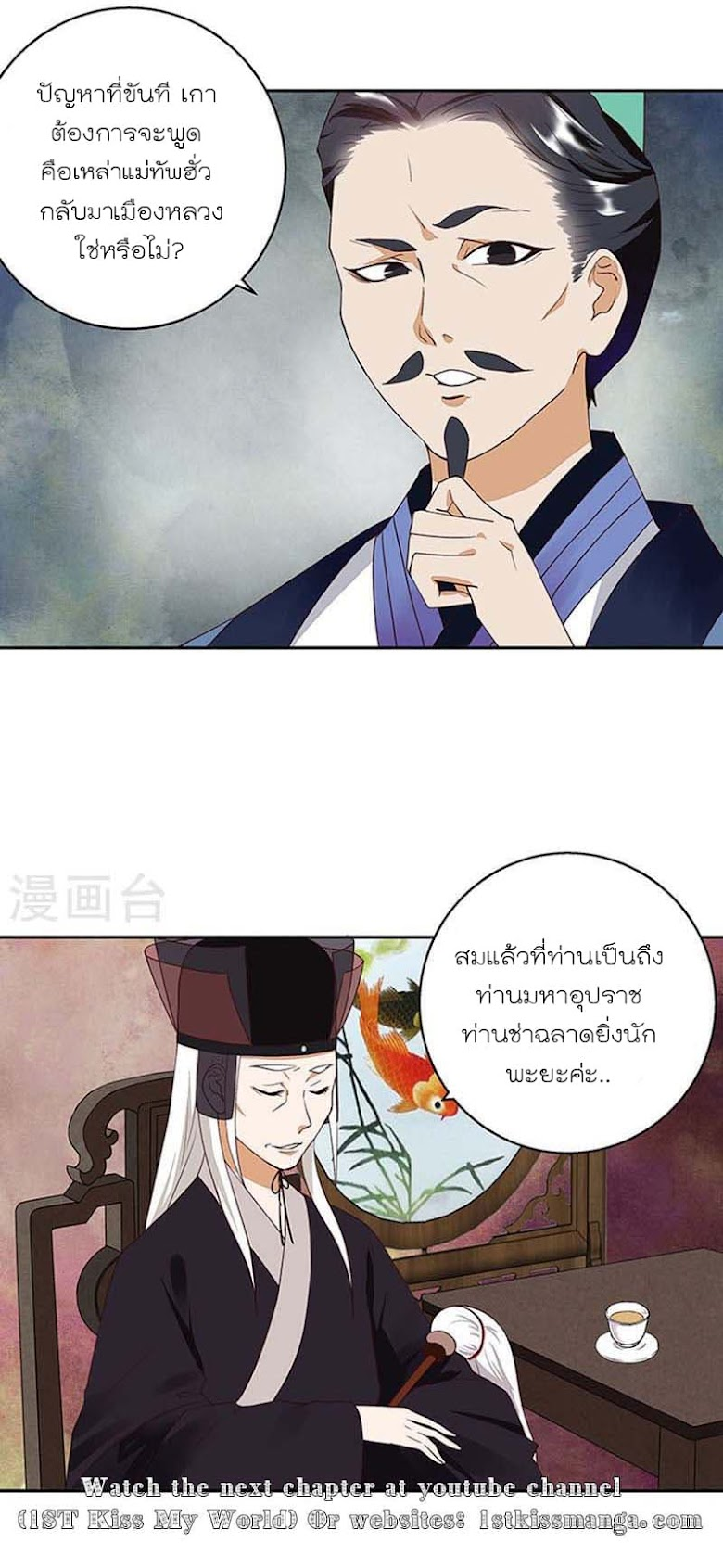 The Bloody Merchant Empress and the Cold Husband s Forceful Doting - หน้า 10