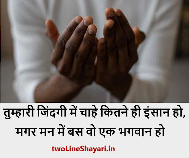 Life quotes in Hindi for whatsapp status images, Life quotes in Hindi for whatsapp status pic, Life quotes in Hindi for whatsapp images