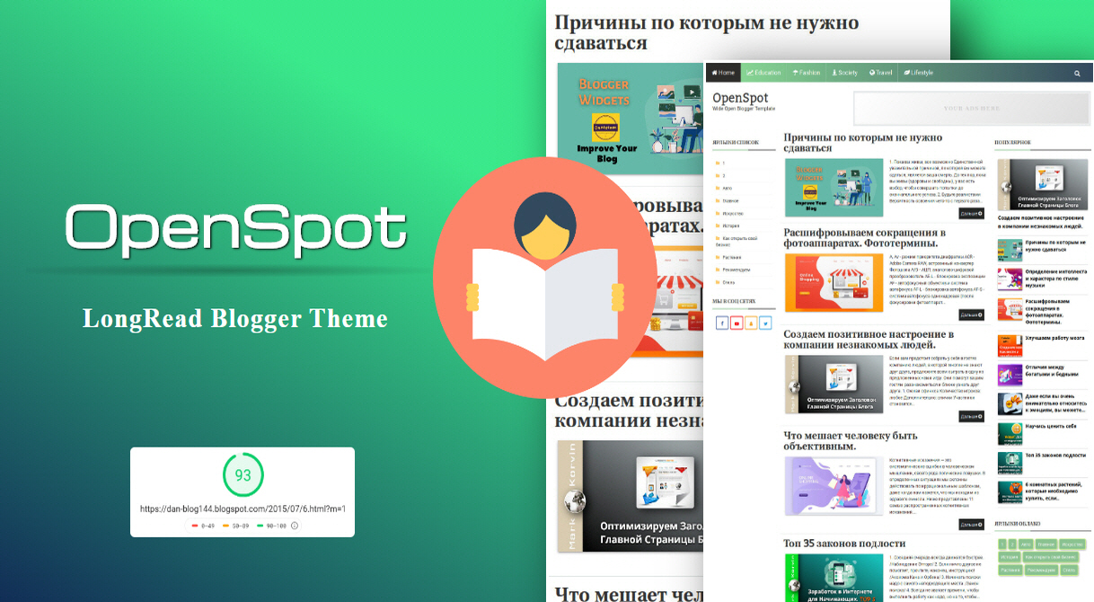 OpenSpot шаблон для blogger на русском языке