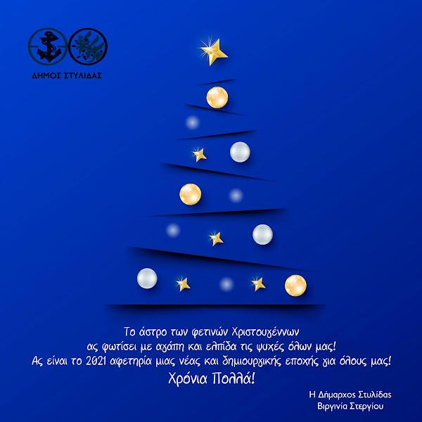Χριστουγεννιάτικο Μήνυμα της Δημάρχου Στυλίδας