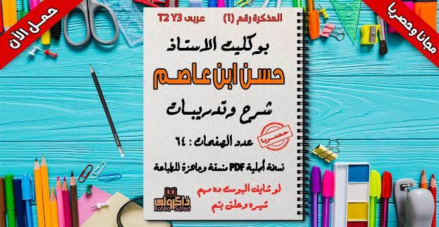 تحميل مذكرة لغة عربية للصف الثالث الابتدائي الترم الثاني للاستاذ حسن عاصم