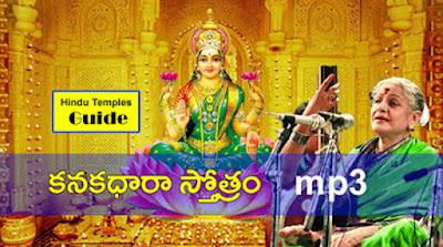 https://templeinformationpics.blogspot.in/2017/08/kanakadhara-stotram-by-m-s-subbalakshmi.html