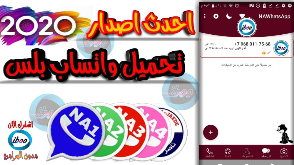تنزيل واتس اب بلس احدث اصدار واتساب ناصر الجعيدي