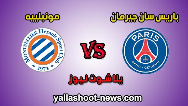 مشاهدة مباراة باريس سان جيرمان ومونبلييه بث مباشر اليوم 1-2-2020 يلا شوت الدوري الفرنسي
