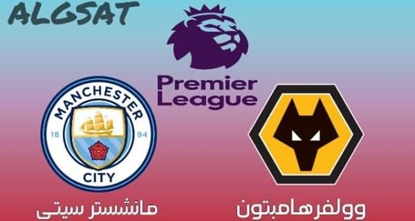 مباريات اليوم : القنوات الناقلة لمباراة مانشستر سيتي و وولفرهامبتون