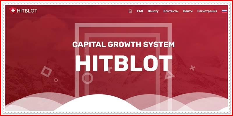 Мошеннический сайт hitblot.fun – Отзывы, развод, платит или лохотрон? Мошенники