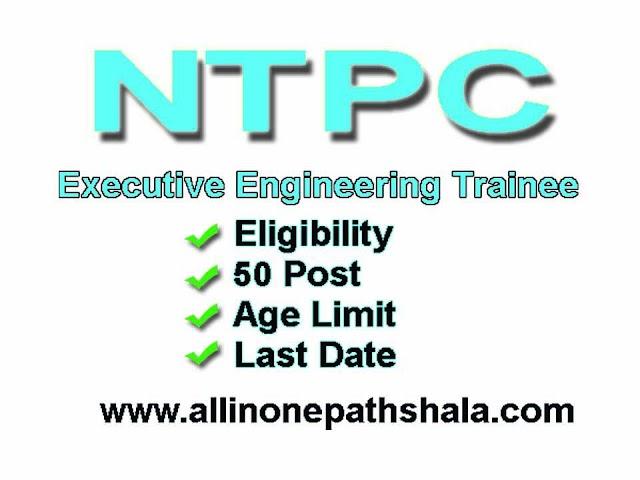 NTPC Executive Trainee EET Female Recruitment 2021 for 50 Post