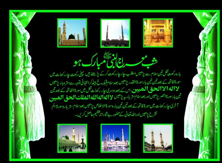 Islamic Shab E Barat Today Night Hd Picture Photos Hd Wallpapers