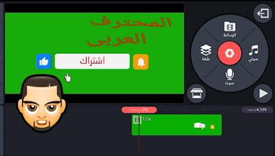 طريقة إزالة اللون الأخضر من كرومات الإشتراك فى القناة و تفعيل زر الجرس من الهاتف بإستخدام تطبيق Kine Master