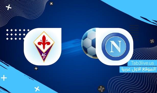 نتيجة مباراة نابولي وفيورنتينا اليوم 2021/10/03 الدوري الإيطالي