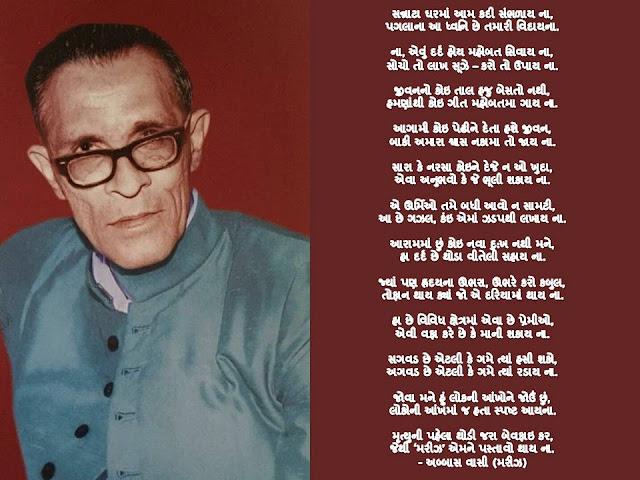 सन्नाटा घरमां आम कदी संभळाय ना, Gujarati Famous Gazal By Mariz