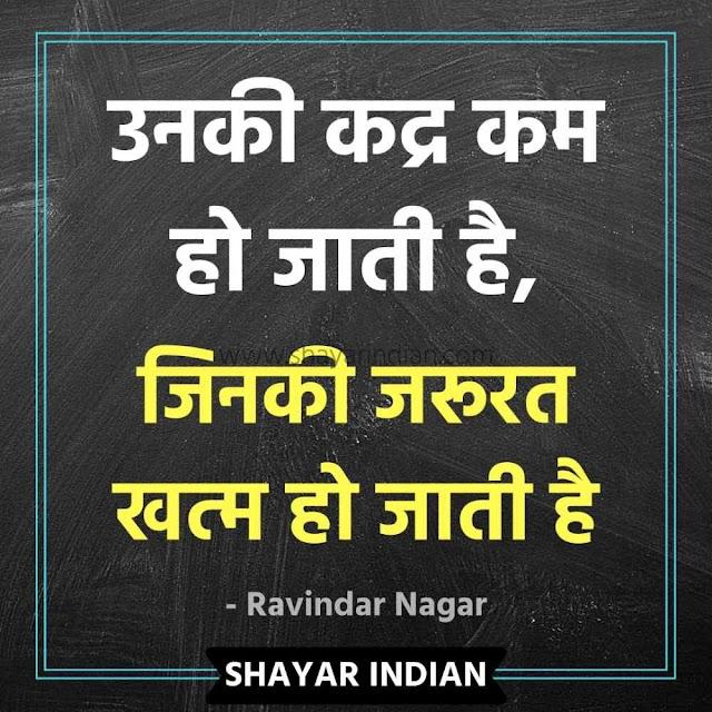 कद्र कम होना : Kadra Shayari - Ravindar Nagar