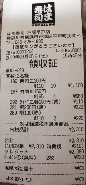 はま寿司 戸塚平戸店 2020/9/5 飲食のレシート