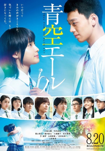Sinopsis Film Jepang Romantis Terbaru : Yell For The Blue Sky (2016)