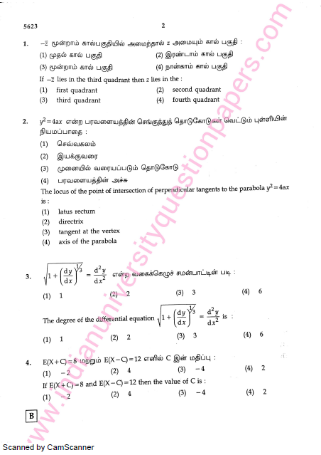 isi question paper 2016 pdf
