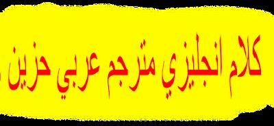 عبارات بالانجليزي عن الحزن ❤️كلام انجليزي مترجم عربي حزين sad