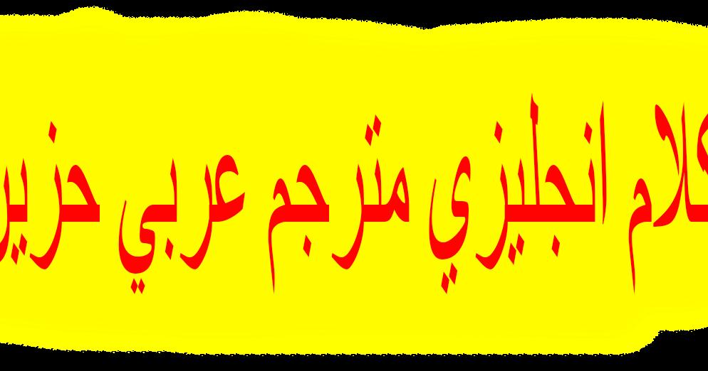 عبارات بالانجليزي عن الحزن كلام انجليزي مترجم عربي حزين Sad