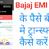 Can We Withdrawal Money From Bajaj Emi Card To Bank Account ?