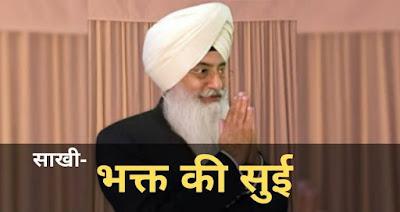 radha soami dera beas hindi sakhi 2020 bhakt ki sui