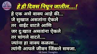 सुंदर-विचार-मराठी-Good-Thoughts-In-Marathi-On-Life-marathi-Suvichar-vb-good-thoughts-निर्णय-परिस्तिथि-हे-ही-दिवस-निघून-जातील