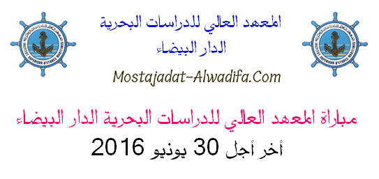 مباراة المعهد العالي للدراسات البحرية الدار البيضاء أخر أجل 30 يونيو 2016