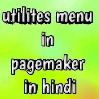 utilites menu in pagemaker in hindi