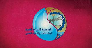 """التسجيل متاح ~ تجديد """" ننشر الأوراق المطلوبة وشروط التقديم في مدارس مياة الشرب والصرف الصحى بعد الاعدادية بديل الثانوية 2020-2021 في المحافظات المصرية"""