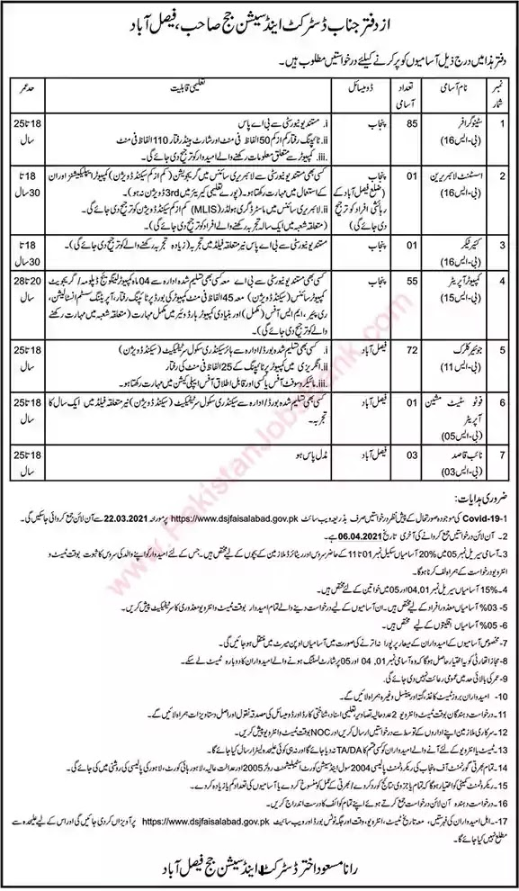 Latest Jobs in Pakistan District and Session Court Faisalabad Jobs 2021 | Apply Online