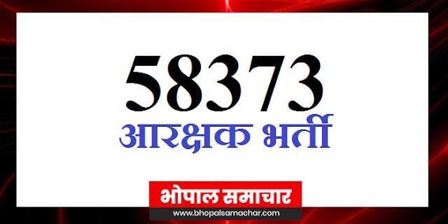 आरक्षक भर्ती: 58373 रिक्त पद, अधिसूचना जारी | CONSTABLE BHARTI SSC NOTIFICATION