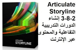 Articulate Storyline 3-8-2 إنشاء الدورات التدريبية التفاعلية والمحتوى عبر الإنترنت