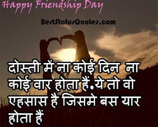 sms for friendship day