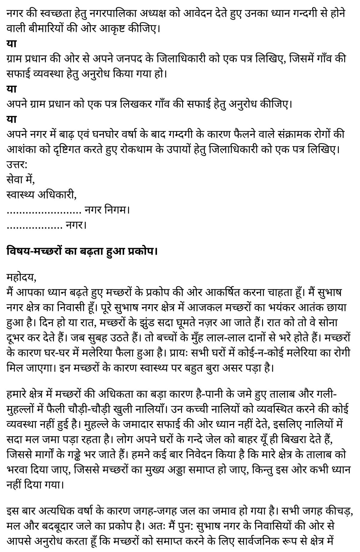 """यूपी बोर्ड एनसीईआरटी समाधान """"कक्षा 11 सामान्य  हिंदी"""" सफाई हेतु सम्बन्धित अधिकारी को प्रार्थना-पत्र  हिंदी में"""