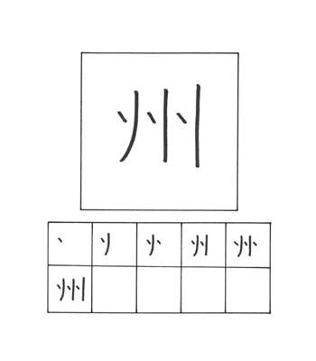 kanji negara bagian