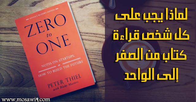لماذا يجب على كل شخص قراءة كتاب من الصفر إلى الواحد