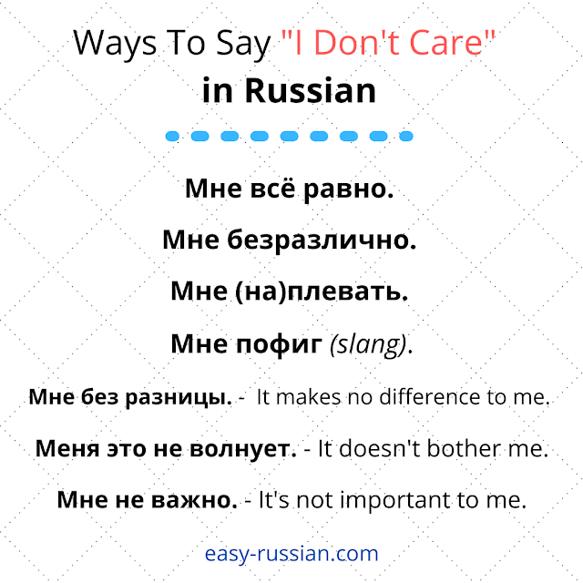 how to say I don't care in Russian