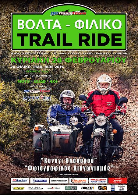 1ο Trail Ride