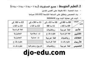 الجدول الاسبوعي لعملية بث الحصص التعليمية على القنوات التعليمية ابتداءا من 5 افريل