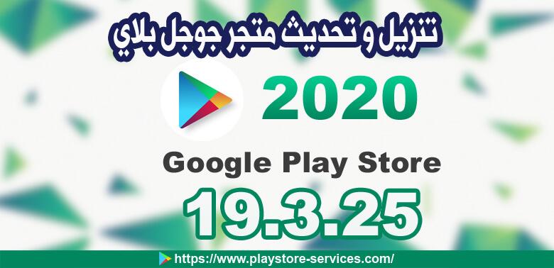 تحميل متجر جوجل بلاي ستور 19.3.25 Google Play Store APK أخر إصدار