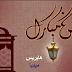 """عاجل: غدا أول أيام رمضان """"  هابريس ميديا """" تُهنئ زوارها بمناسبة حلول الشهر الفضيل"""