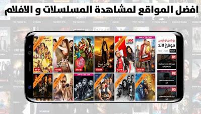 افضل المواقع لمشاهدة المسلسلات و الأفلام على هاتفك