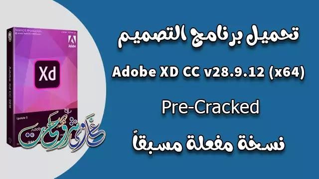 تحميل برنامج Adobe XD CC v28.9 احدث اصدار مفعل تلقائياً / adobe xd 2020 pre activated