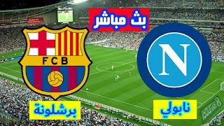 تابع الأن مشاهدة مباراة برشلونة ونابولي الأيطالي بث مباشر اليوم 8-8-2020 في اياب دوري أبطال أوروبا دون اي تقطيع
