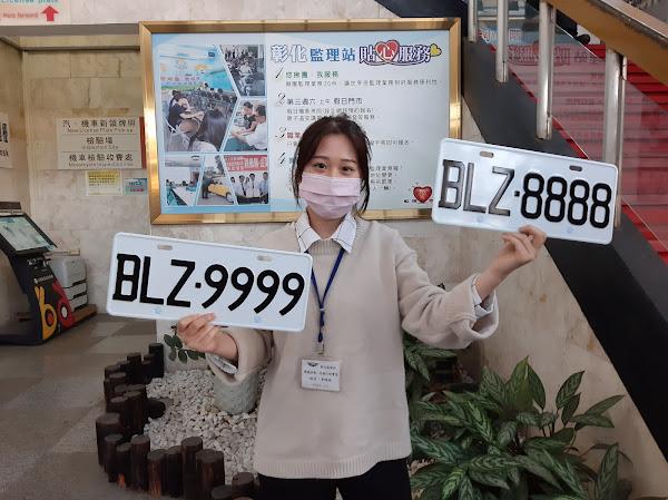 彰化監理站網路車牌標售 BLZ及NEG號車牌競標