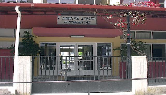 Διαγωνισμός για την μίσθωση του σχολικού κυλικείου στο 3ο Δημοτικό Σχολείο Ηγουμενίτσας