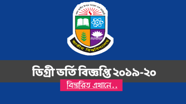 NU degree admission notice 2019
