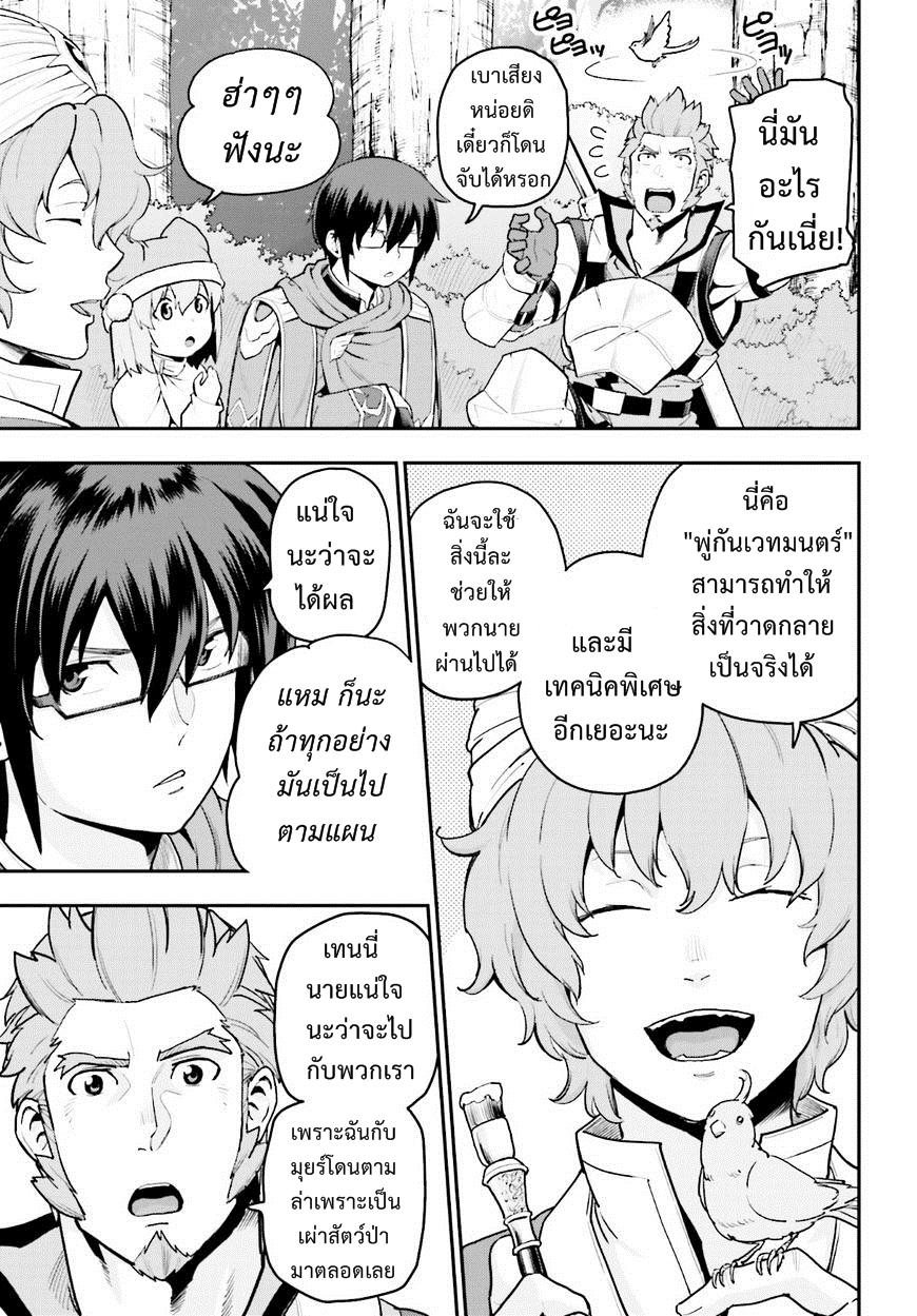 อ่านการ์ตูน Konjiki no Word Master 18 Part 1 ภาพที่ 12