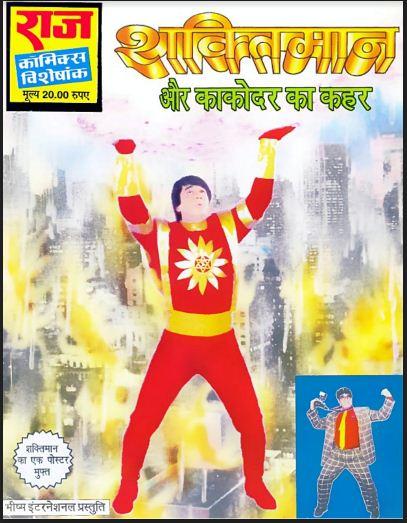 Shaktiman Comics-Kakodar Ka Kahar In Hindi Free Download letest