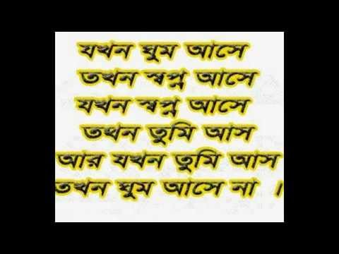 BANGLA SONDO WALLPAPER