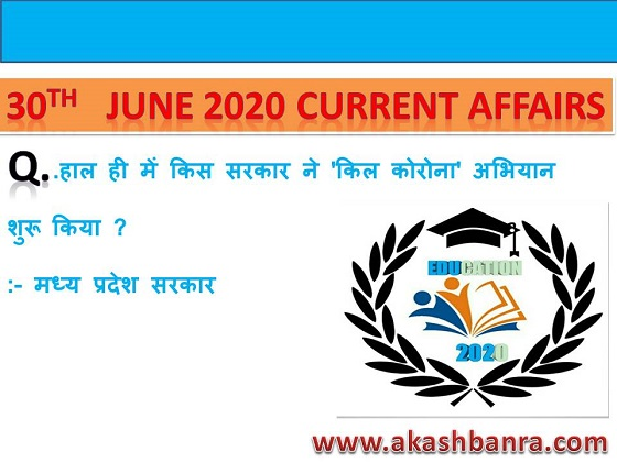 30th june 2020 current affairs